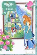 本屋の森のあかり 11の本