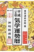 気学運勢暦 平成25年版の本