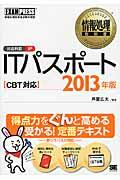 ITパスポート 2013年版の本