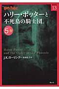 ハリー・ポッターと不死鳥の騎士団 5ー4の本