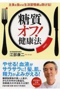 「糖質オフ!」健康法の本