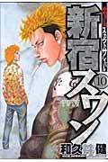 新宿スワン 10の本
