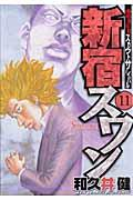新宿スワン 11の本