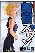 新宿スワン 12の本
