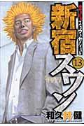 新宿スワン 13の本