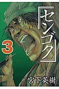 センゴク 3の本