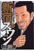 新宿スワン 14の本