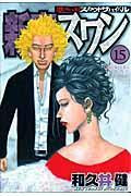 新宿スワン 15の本