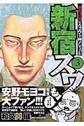 新宿スワン 3の本