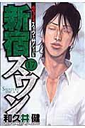 新宿スワン 17の本