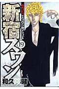 新宿スワン 19の本