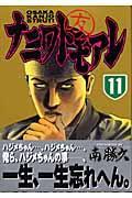 ナニワトモアレ 11の本