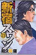 新宿スワン 21の本