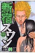新宿スワン 22の本