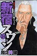新宿スワン 24の本