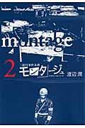 モンタージュ 2の本