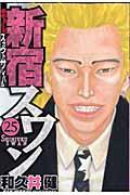 新宿スワン 25の本