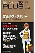 日経プレミアプラス vol.3の本