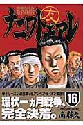 ナニワトモアレ 16の本