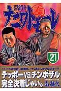 ナニワトモアレ 21の本