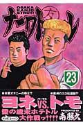 ナニワトモアレ 23の本
