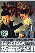 ナニワトモアレ 26の本