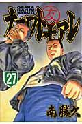 ナニワトモアレ 27の本