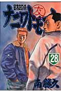ナニワトモアレ 28の本
