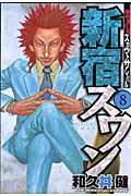 新宿スワン 8の本