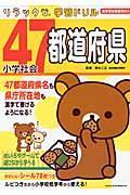 小学社会47都道府県の本