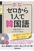 ゼロから1人で韓国語の本