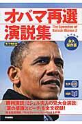 オバマ再選演説集の本