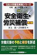 第2版 Q&A労働法実務シリーズ 10の本