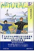 NATURAL 第5巻の本