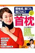山田朱織のオリジナル首枕の本