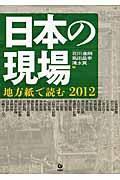 日本の現場 2012