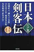 日本剣客伝 江戸篇の本