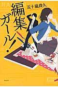 編集ガール!の本