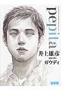 新装版 pepita井上雄彦meetsガウディの本