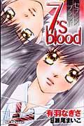 7's bloodの本