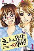 きーちゃん先生の事情 1の本
