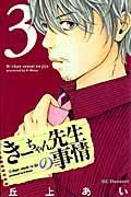 きーちゃん先生の事情 3の本