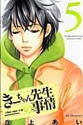 きーちゃん先生の事情 5の本