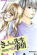 きーちゃん先生の事情 7の本