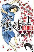 黒猫DANCE 1の本