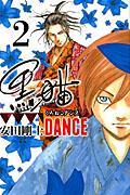 黒猫DANCE 2の本