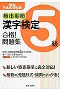 頻出度順漢字検定5級合格!問題集 平成25年版の本