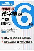 頻出度順漢字検定6級合格!問題集 平成25年版の本