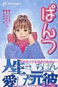 ぱんつの本