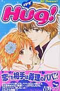 Hug!の本